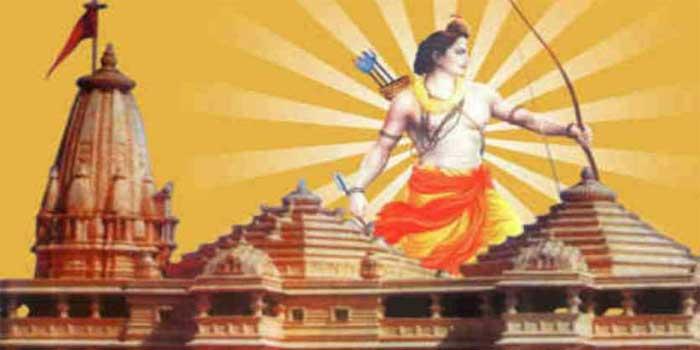 રામ મંદિર