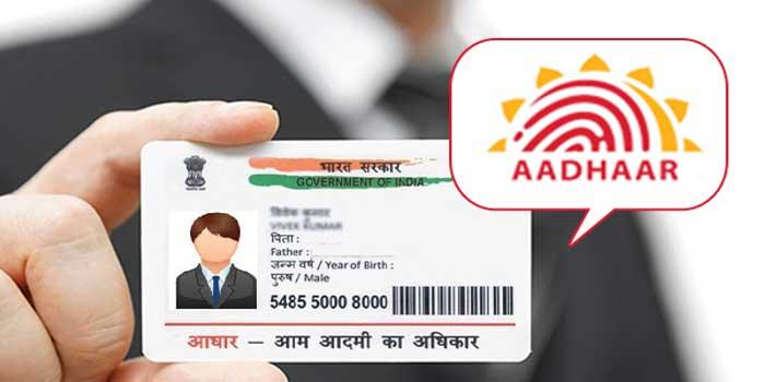 aadhar service charge