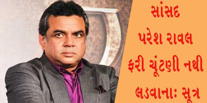 paresh rawal election news