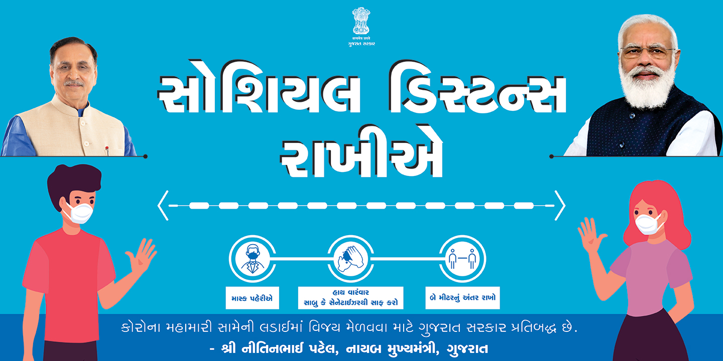 Gujarat Government Advertisement